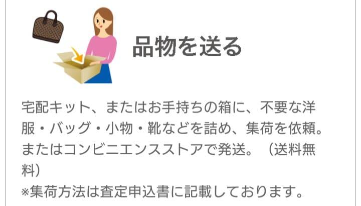 【ブランディアの使い方】買取の流れを解説!