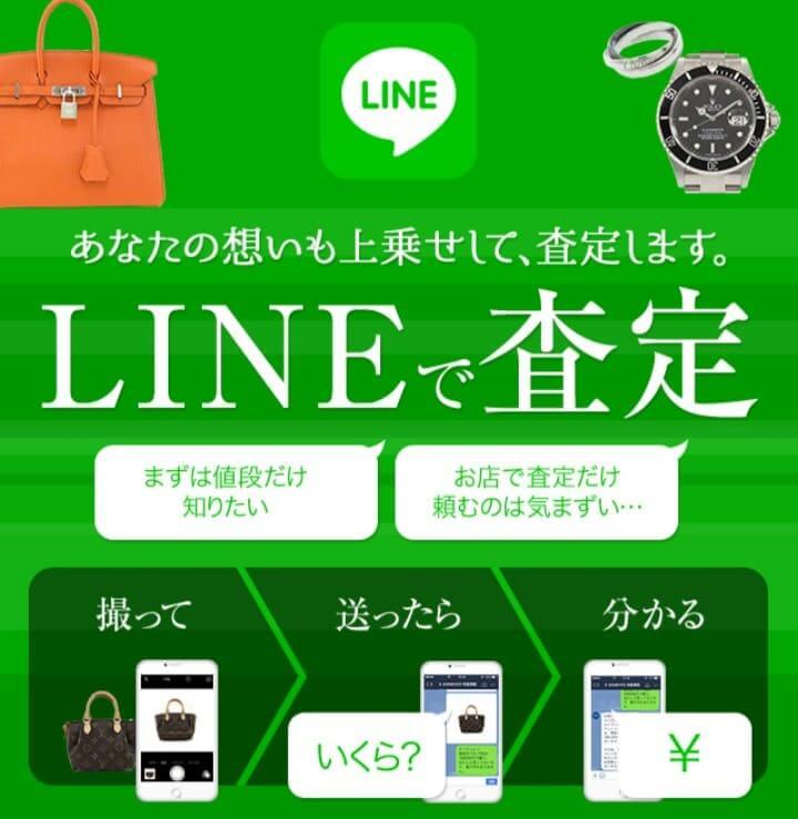 コメ兵 LINE査定