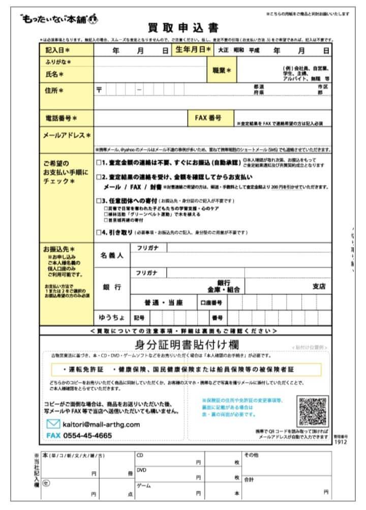 もったいない本舗の宅配買取の流れ 買取申込書