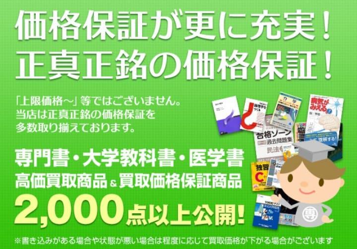 ②買取価格保証商品が2,000点以上!