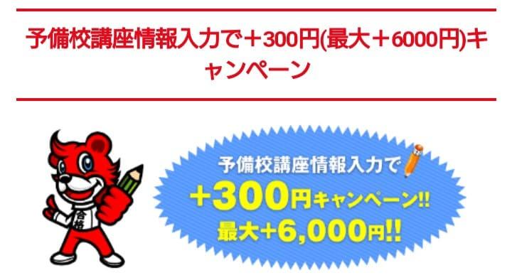 予備校講座情報入力で+300円!