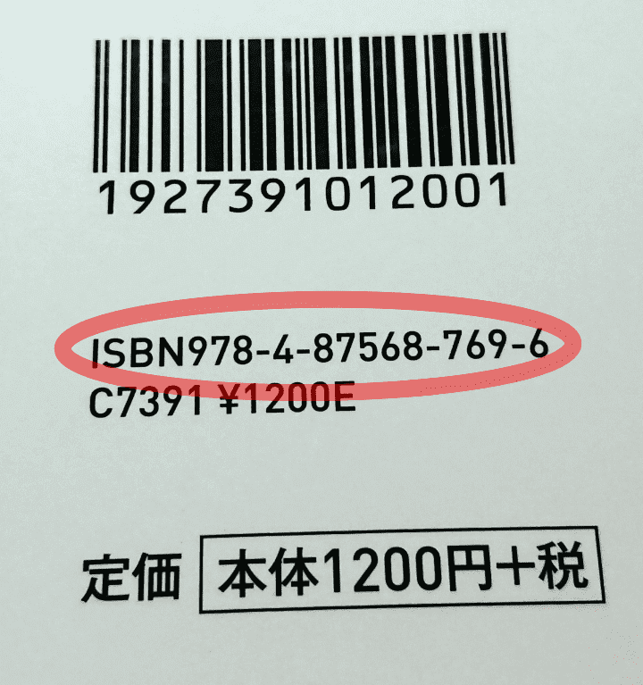 ISBNとは? ブックリバー