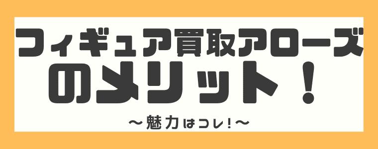 フィギュア買取アローズのメリット!