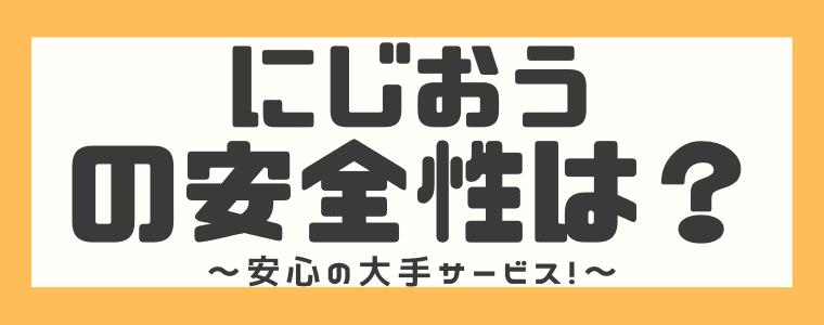 にじおう(2次元美少女買取王国)とは?