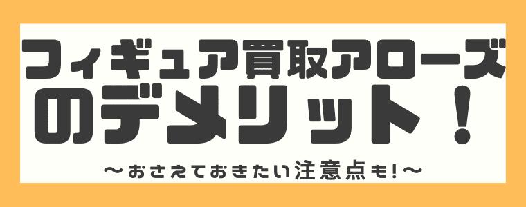 フィギュア買取アローズのデメリット!