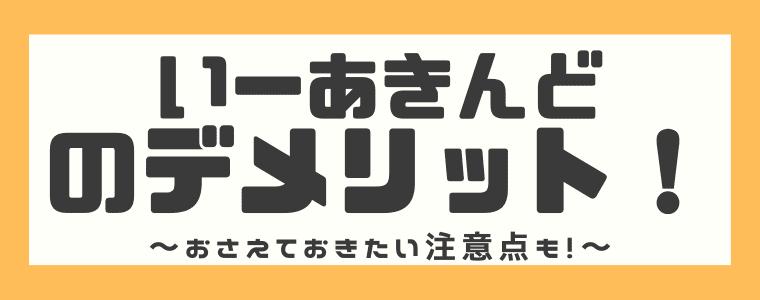 「いーあきんど」のデメリット!