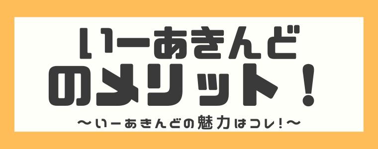 「いーあきんど」のメリット!