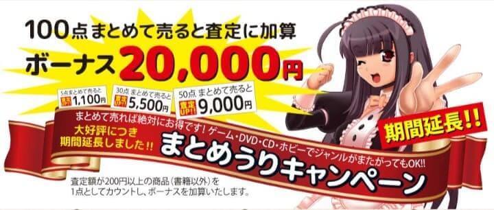 【キャンペーン】まとめて売るほどお得!