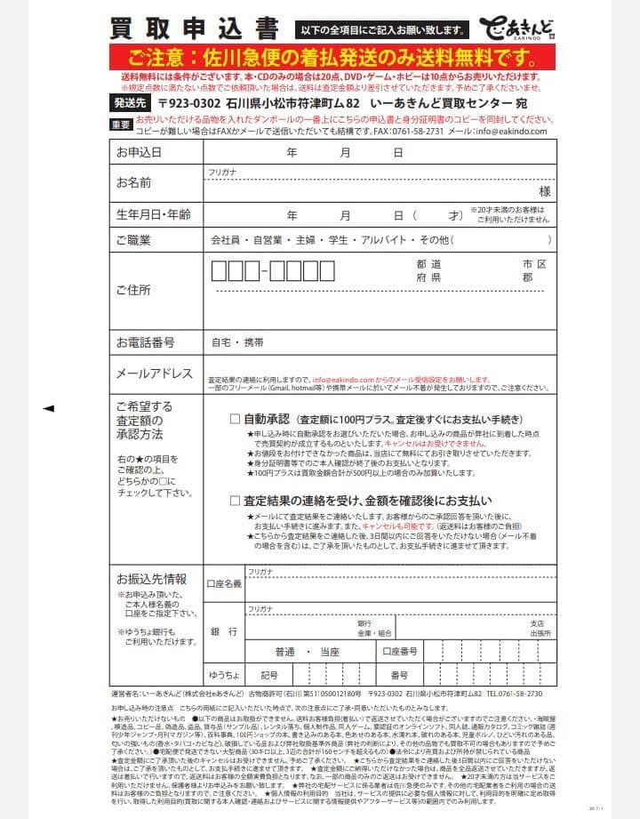 買取申込書は印刷する