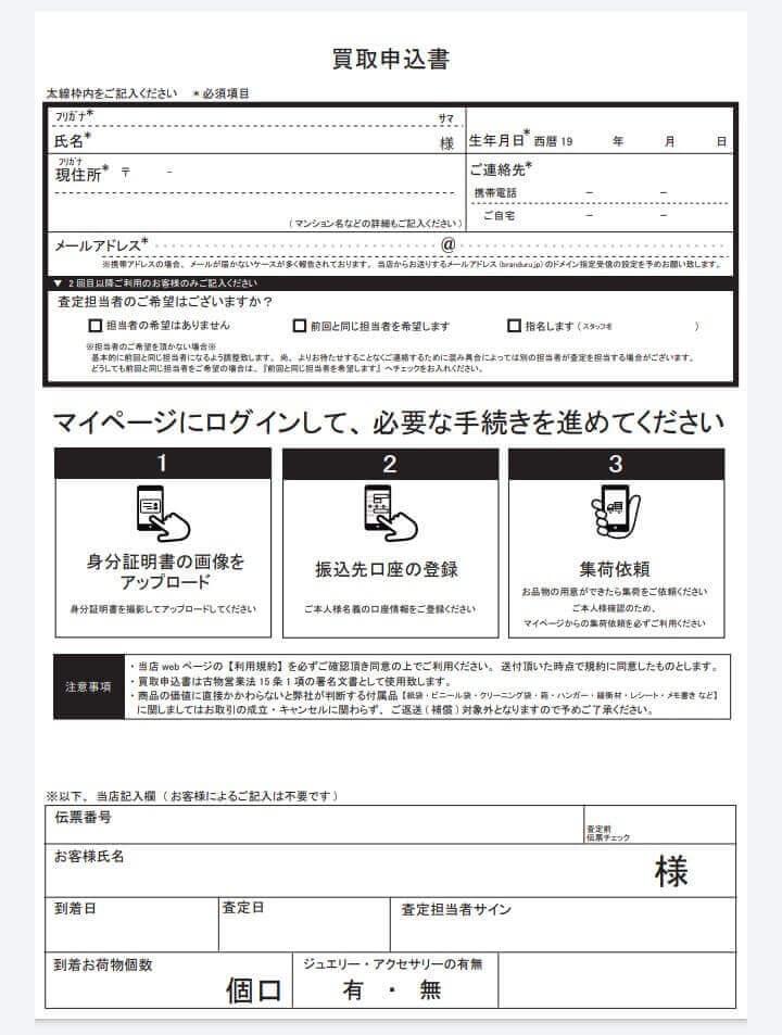 買取申込書を記入する