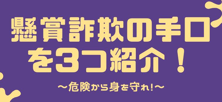 【危険】よくある懸賞詐欺の手口3選!