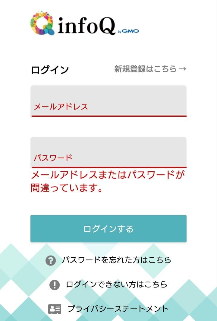 【おまけ】infoQのアプリは終了…。