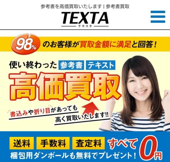 TEXTA(テキスタ)