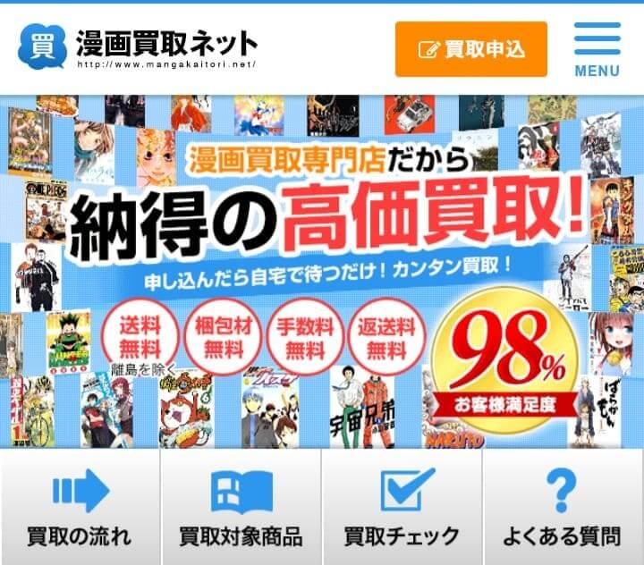 【ランキング】古本の宅配買取サービスおすすめ10選!