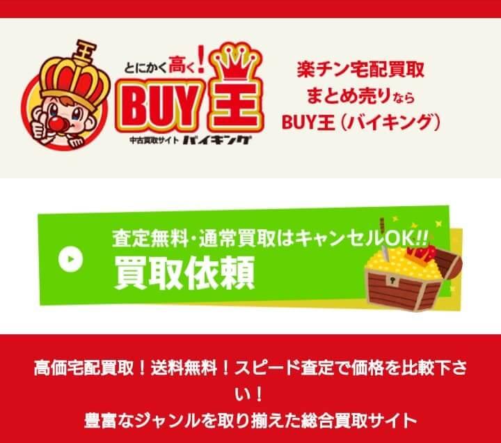 【ランキング】ビジネス書の宅配買取サービスおすすめ8選!