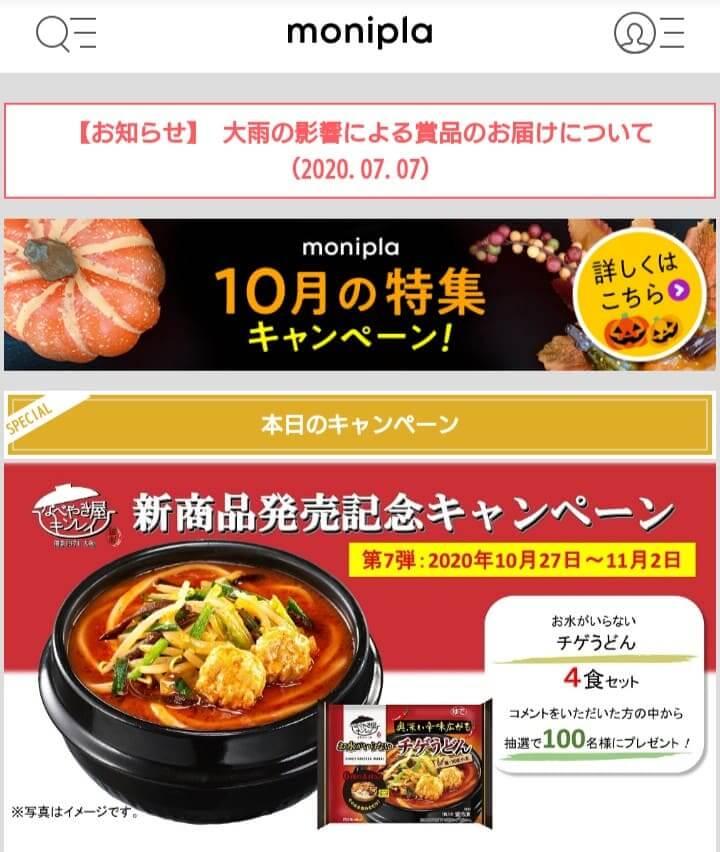 おすすめの懸賞サイト&懸賞アプリBEST10!