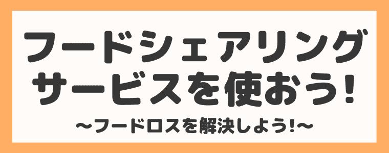 【解決策】フードシェアリングサービスを活用しよう!