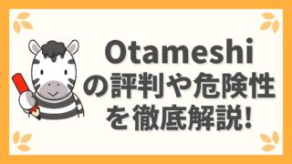 【激安】Otameshi(オタメシ)の評判や口コミは?危険性やデメリットも徹底解説!