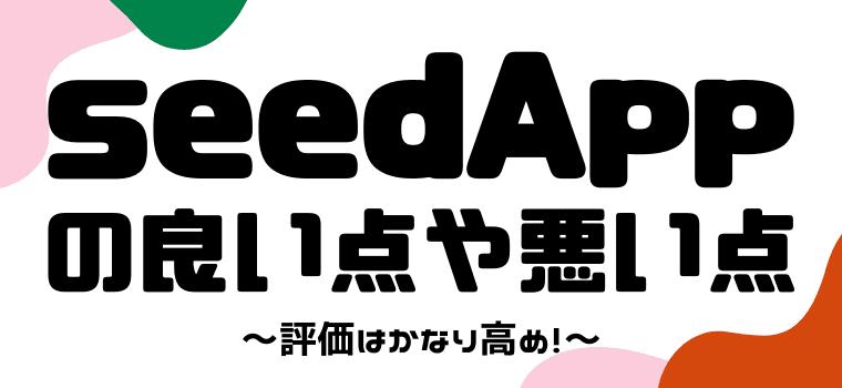 seedAppのメリット&デメリット!