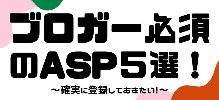 【登録必須】確実に登録しておきたいASPは5選!