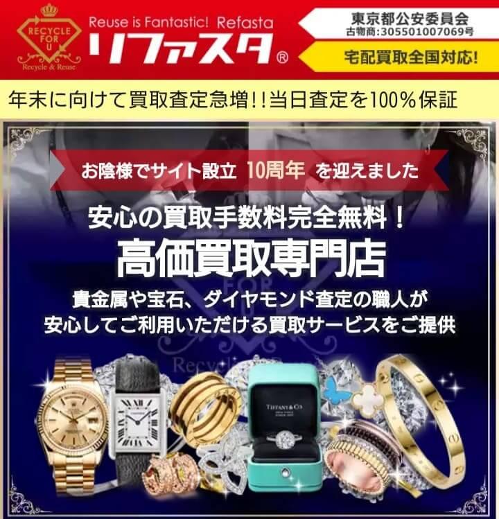 【ランキング】ブランド品の買取サービスおすすめ10選!