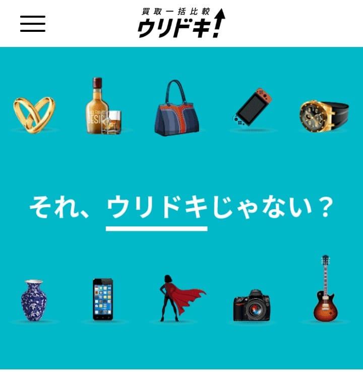【完全比較】ブランド品の一括査定サービスおすすめ5選!