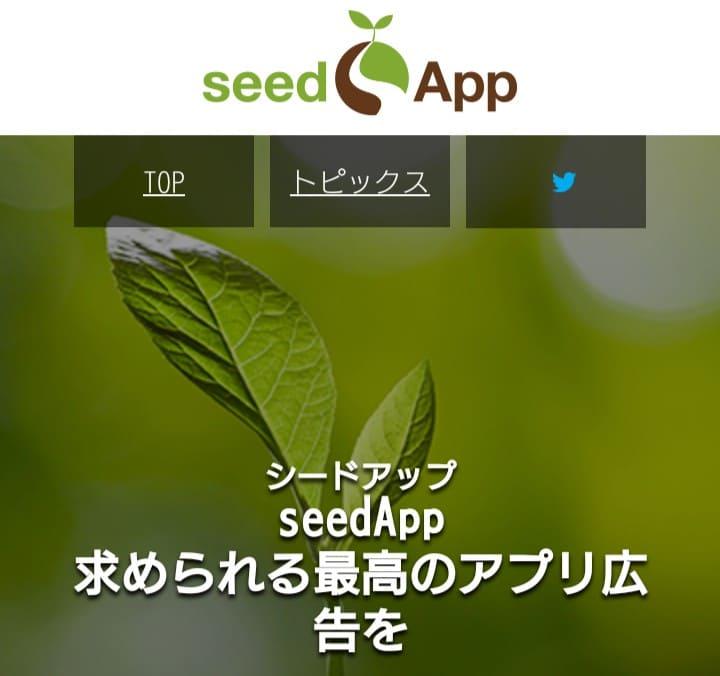 クローズドASP「seedApp(シードアップ)」とは?