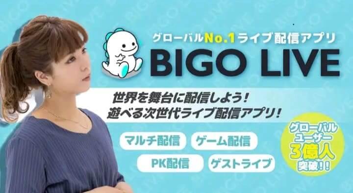 ライブ配信なら「BIGO LIVE」