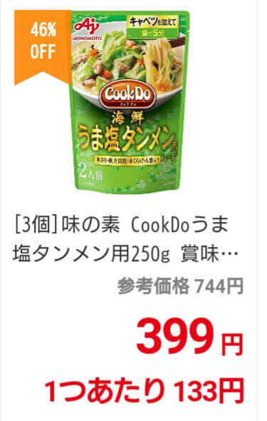 食品ロス削減型の通販「Otameshi(オタメシ)」とは?