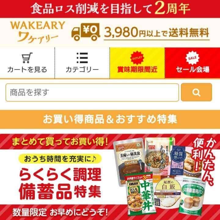 【参考】Otameshiは楽天市場の「ワケアリー」よりもお得!