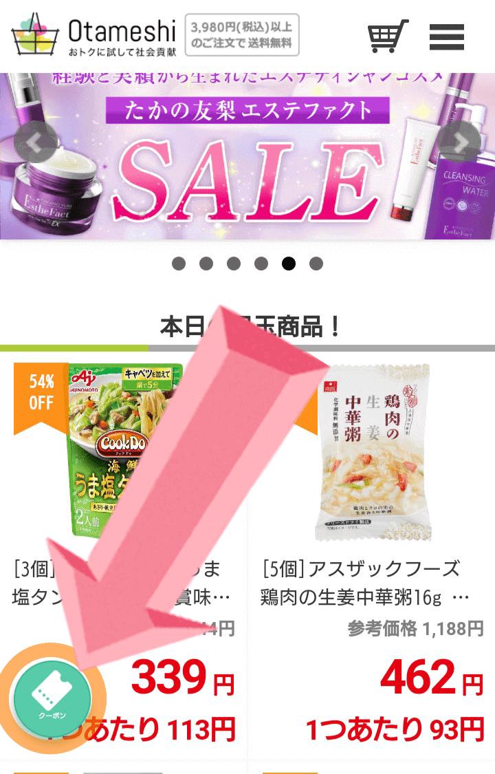 【300円OFF】お得なクーポンを手に入れよう!