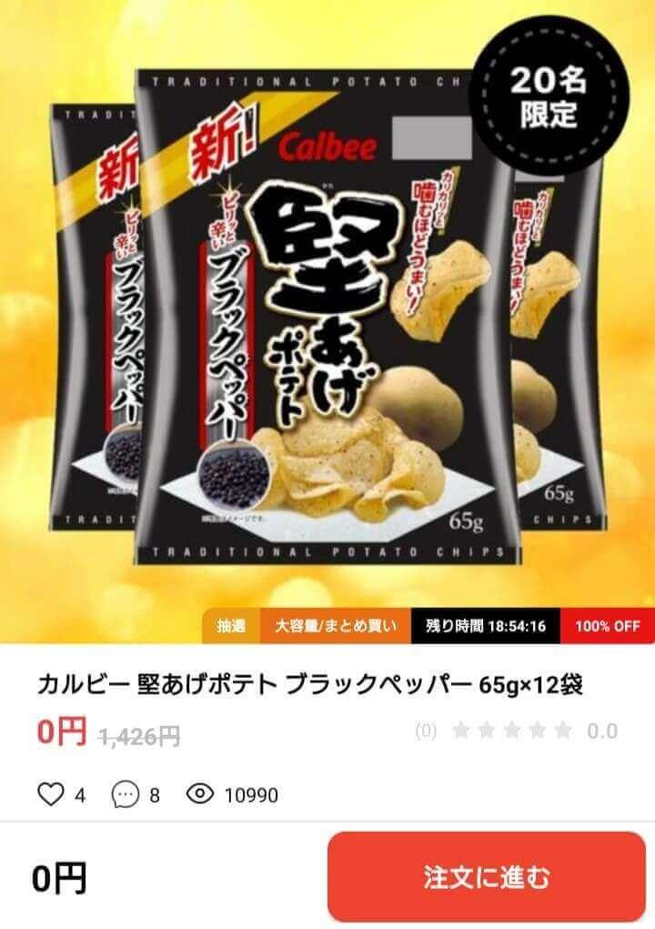 豪華賞品が無料で当たる「0円抽選」!