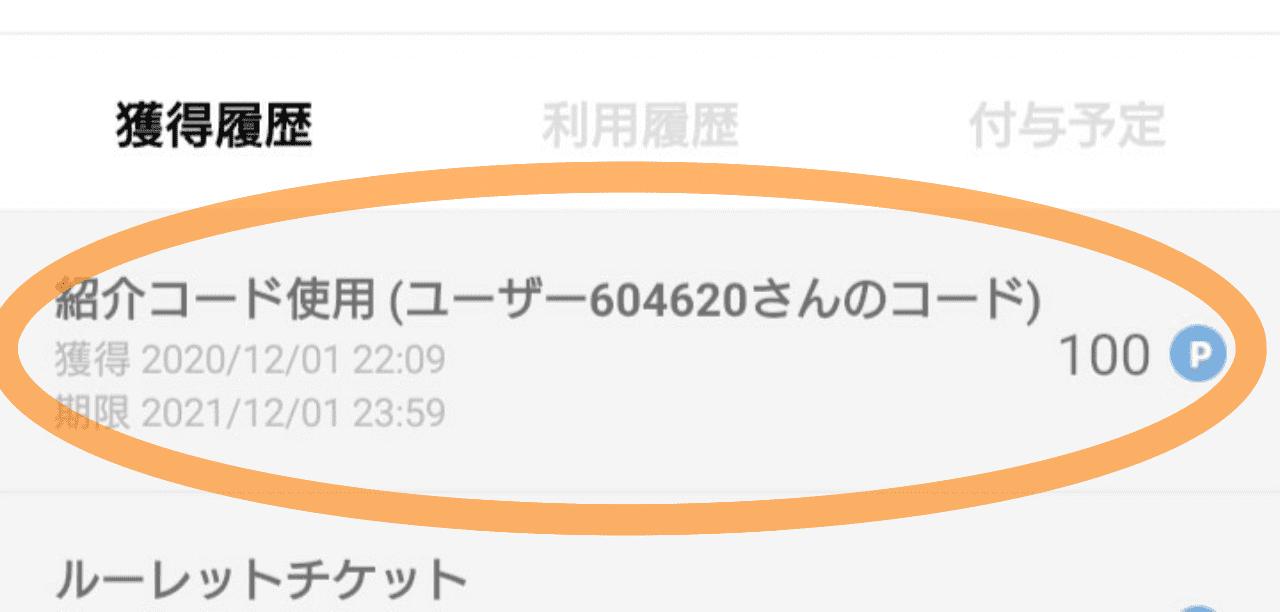 【100Pゲット】招待コードでオトクに登録!