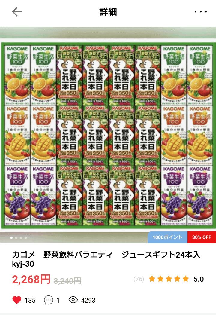 【体験談】Letで商品を買ってみた!