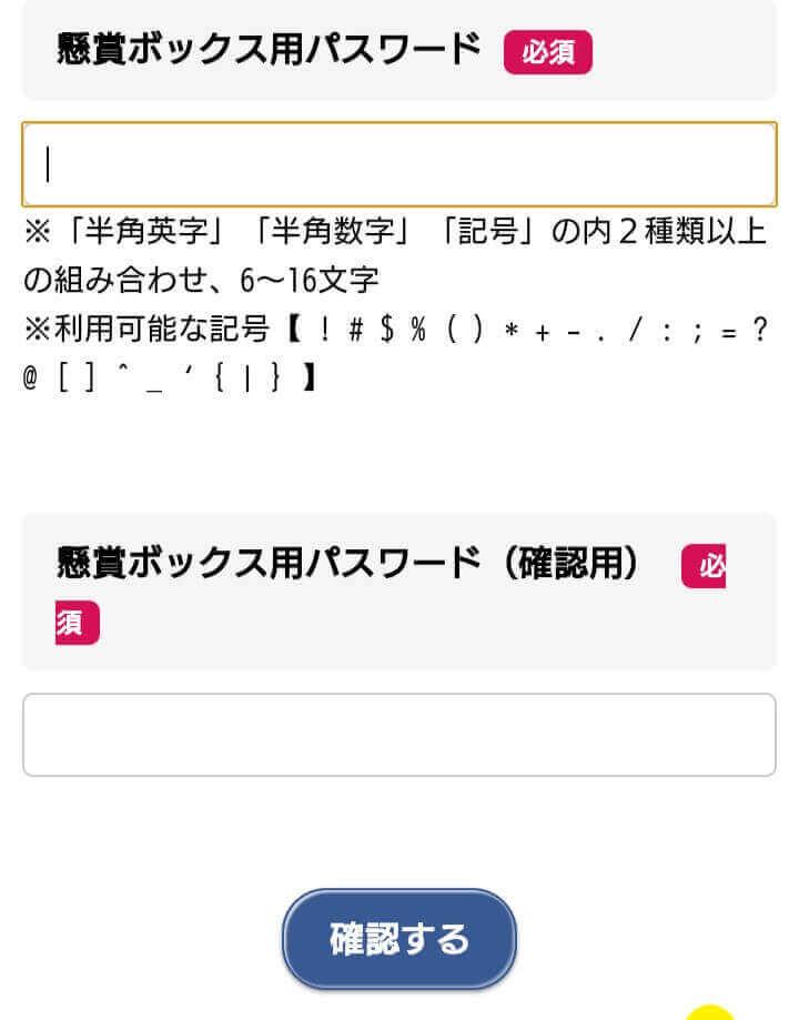 【登録方法】懸賞ボックスを使ってみる!