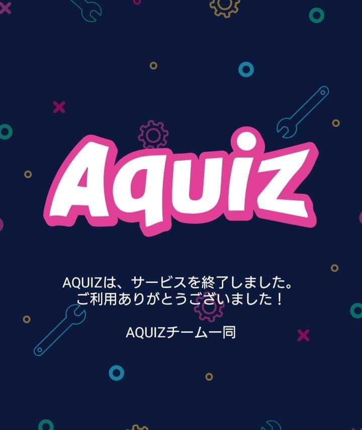 【重要】AQUIZ(アクイズ)はサービスが終了!