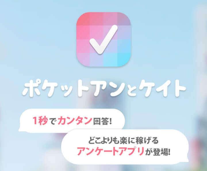 アプリ版(ポケットアンとケイト)