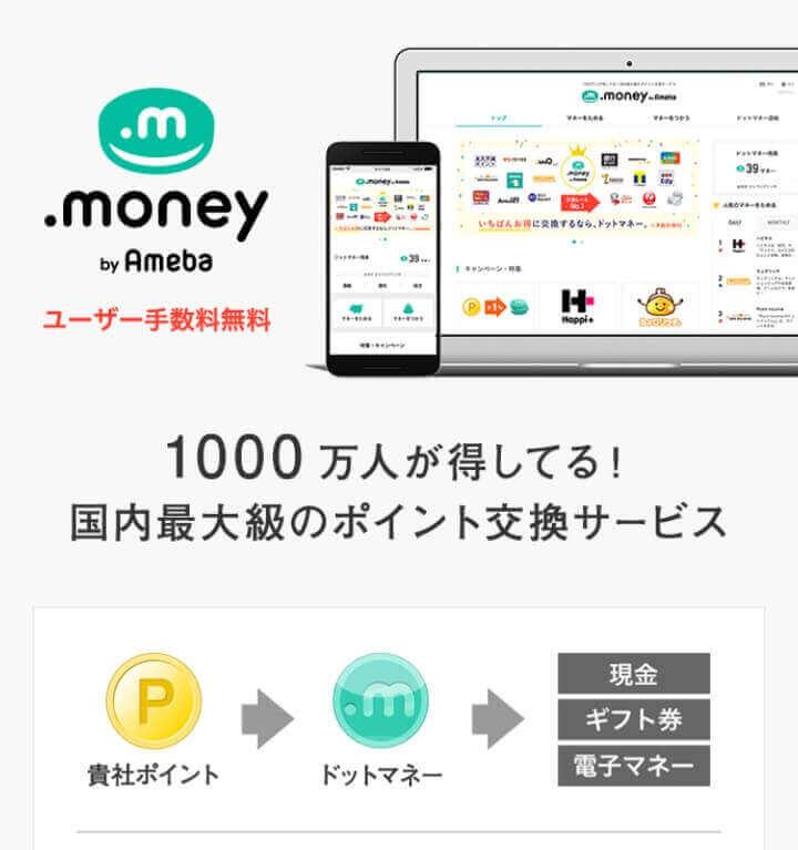 ドットマネー(.money)