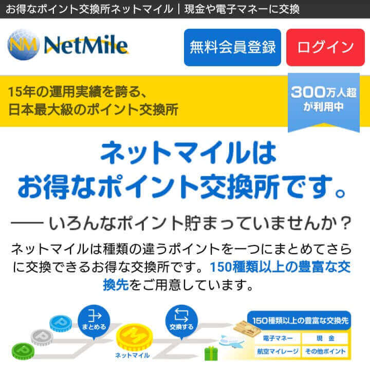ネットマイル(NetMile)
