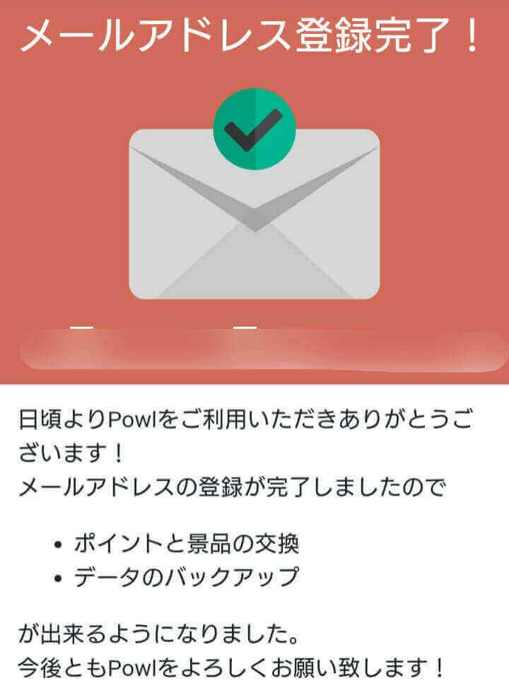 【画像付き】Powlの登録方法について