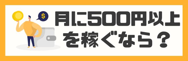 【月収500円~3,000円】コツコツ稼ぐならコレ!