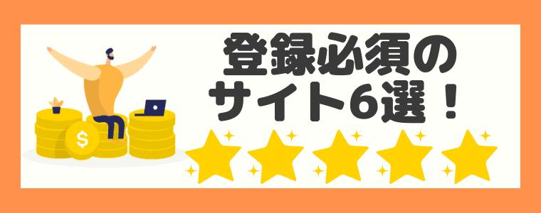 【登録必須】「おすすめ度5」のアンケートサイト6選!