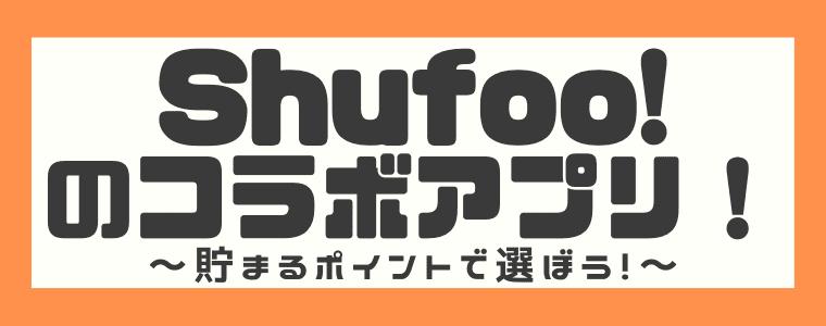【5選】Shufoo!(シュフー)とのコラボアプリもある!