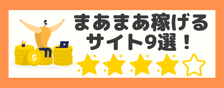 【サブサイト向け】「おすすめ度4」のアンケートサイト9選!