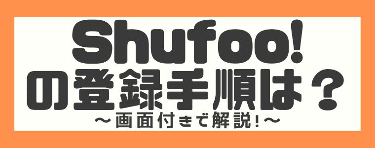 【画像付き】Shufoo!(シュフー)の登録手順について