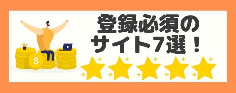【登録必須】「おすすめ度5」のポイントサイト7選!