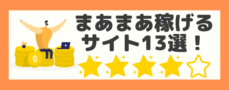 【まあまあ稼げる】「おすすめ度4」のポイントサイト13選!