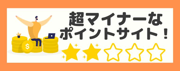 【その他】超マイナーなポイントサイト一覧