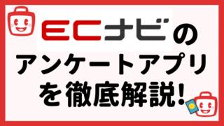 【アプリ】ECナビアンケートの評判や口コミ、稼ぎ方を徹底解説!