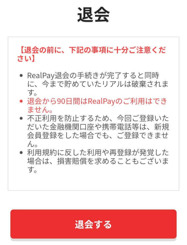 【参考】RealPayの退会方法は?